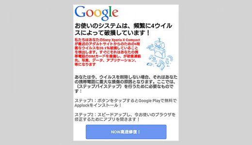 Android 詐欺警告「お使いのシステムは、頻繁に4ウイルスによって破損しています!」が出てしまった時の対処方法