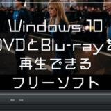 Windows 10でDVDとBlue-rayを再生できるフリーソフト「MPC-BE」を紹介します