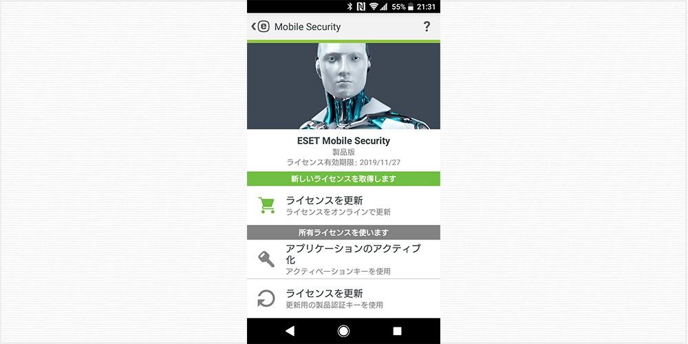 ESET モバイル版