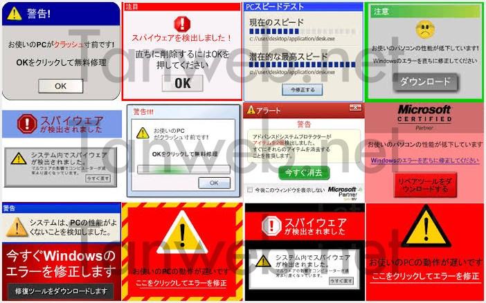 Windows 詐欺警告のバリエーション集