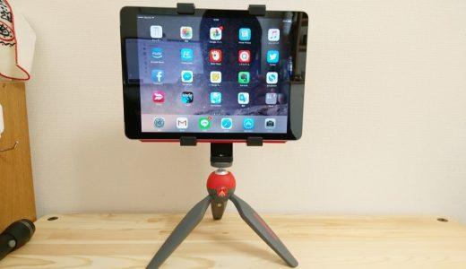 スマホ&タブレットでビデオ通話や動画撮影が快適になる三脚ホルダーを紹介