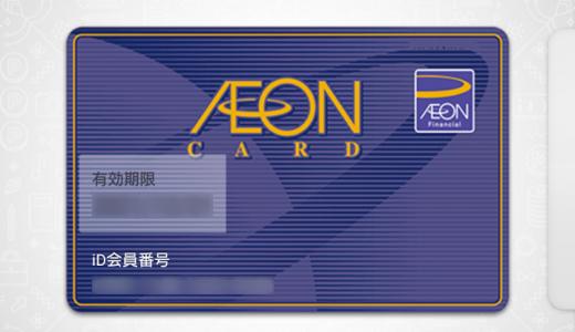 イオンカードで「iD」を使うために必要なアクセスコードの取得方法