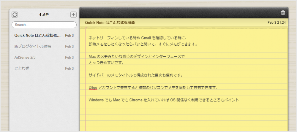 Quick Note は便利