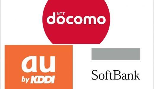docomo、SoftBank、auの3社が協力、打倒LINEでSMSを強化…でもなにか違う