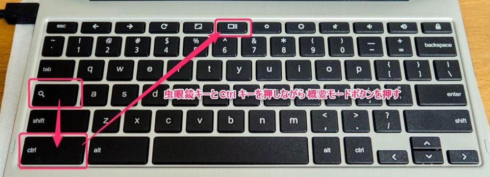 Chromebookのスクリーンショット撮影方法②