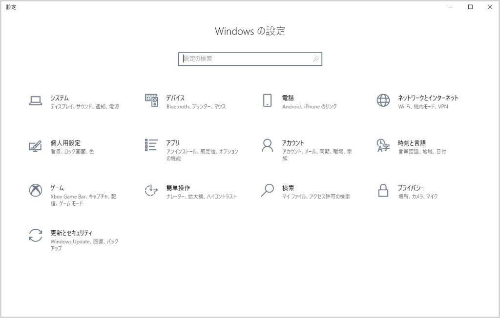 Windows の設定はここにあります02