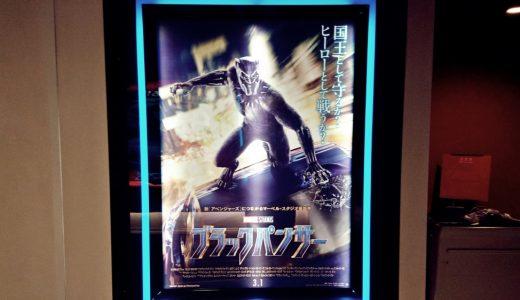 本日公開のマーベル映画「ブラックパンサー」を観にいってきました!
