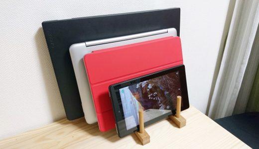 ダイソーで買える超便利なノートPC & タブレット縦置きスタンド!デスクがスッキリ