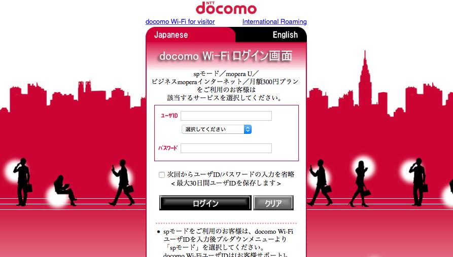 ドコモWi-Fi ログイン画面