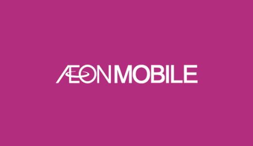 スマホの乗換案内 - 格安SIM「イオンモバイル」近所のイオンで契約できる安心感