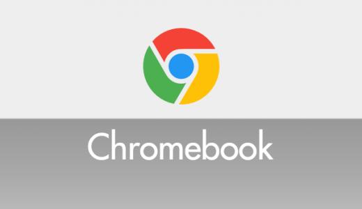 意外と忘れがち Chromebook でスクリーンショットを撮る方法