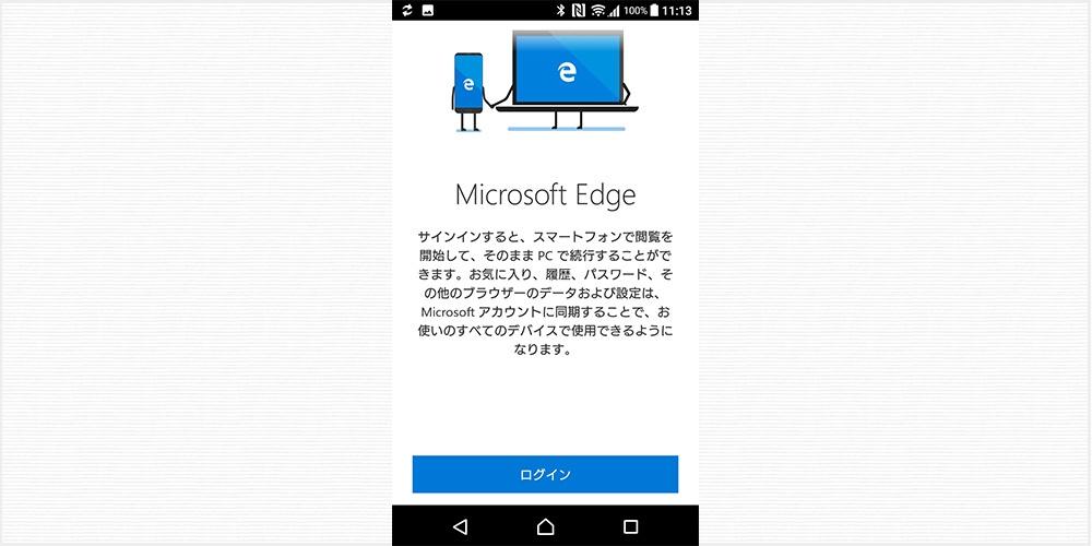 スマホ版 Edge は Microsoft アカウントでログインします