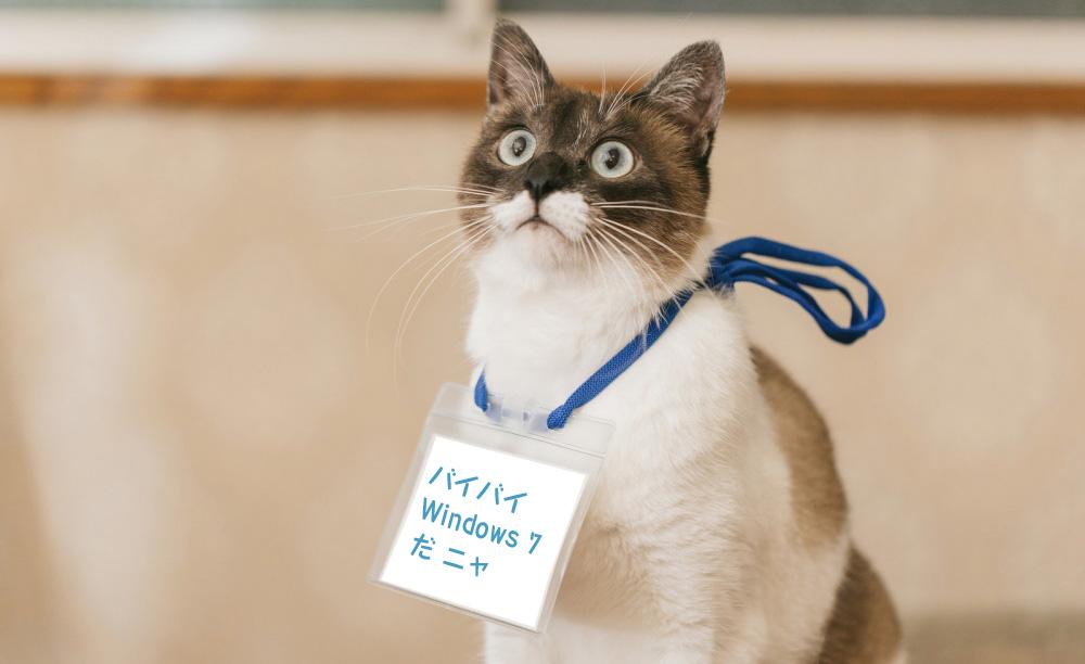 2020年1月に Windows 7 はサポート終了になる