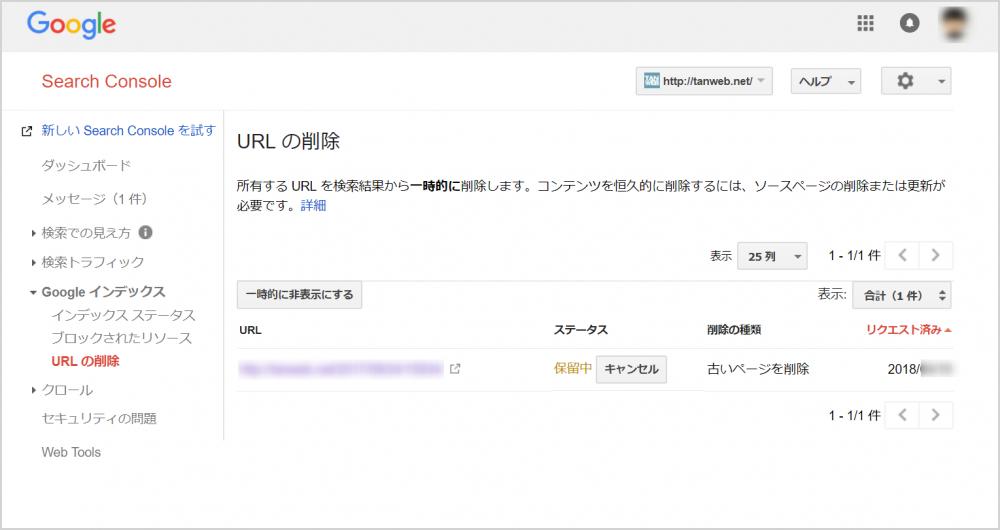 Search Console「URLの削除は保留中」