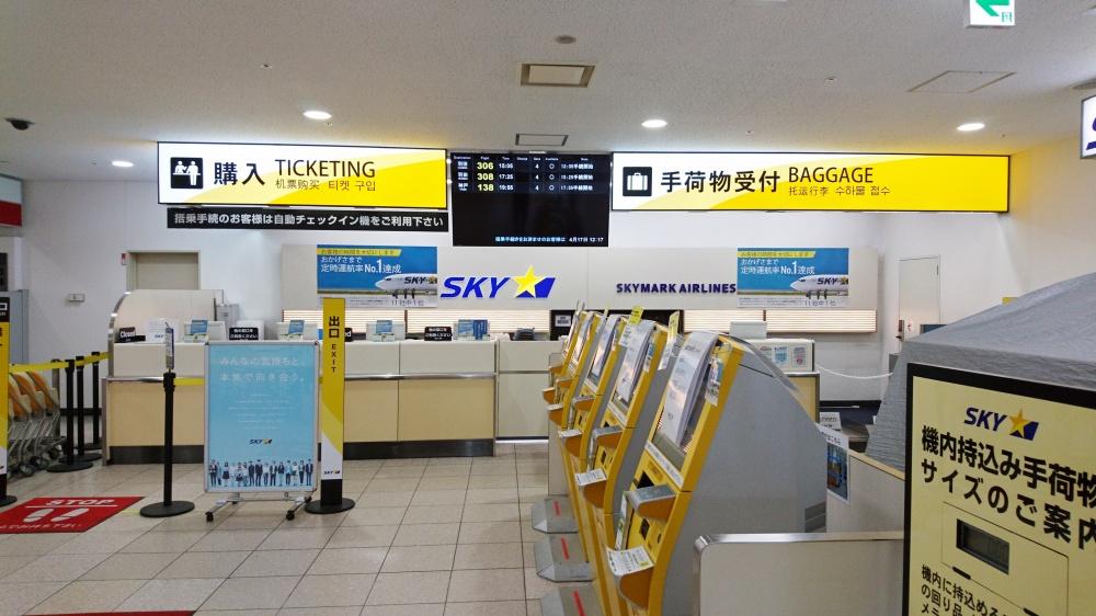 鹿児島空港スカイマークカウンター