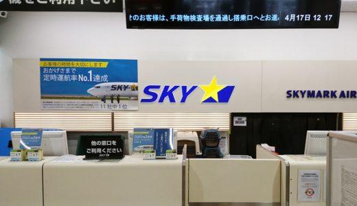 航空会社の荷物保証!? 預けた荷物が破損したらスカイマークの対応はどんな感じ?
