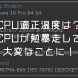 CPUの適正温度は? CPU温度が熱暴走して大変なことに! 対処方法を紹介