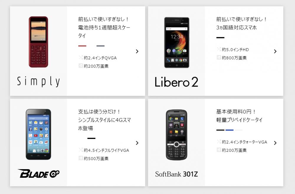 SoftBankプリペイド携帯電話機種