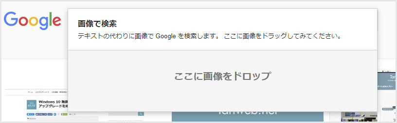 Google 画像検索「ドラッグ&ドロップ」