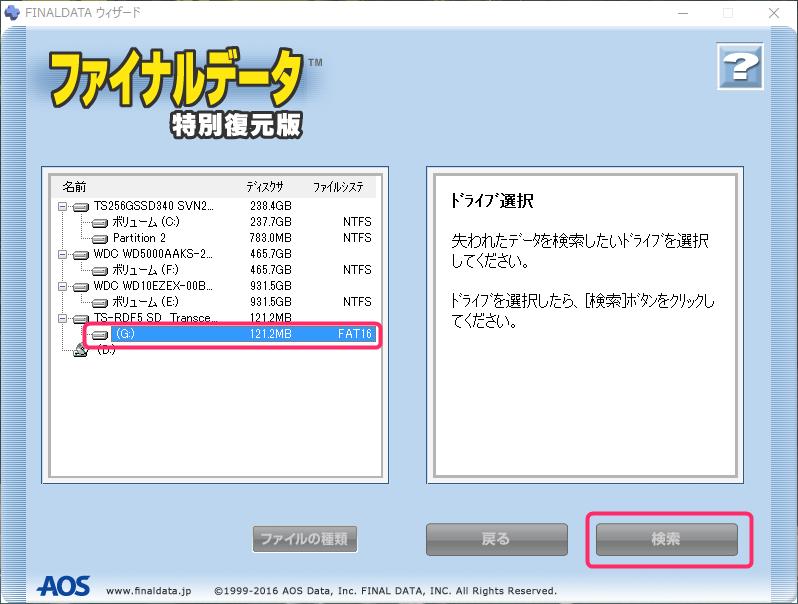 ファイナルデータ特別復元版で復元したいデバイスを選択