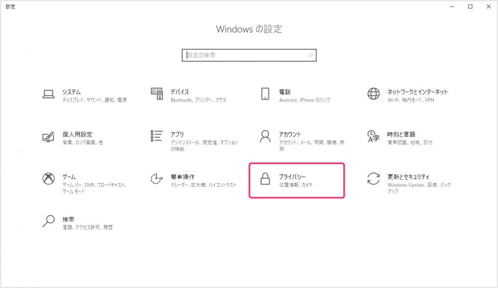 Windows 10 設定からプライバシーを選択