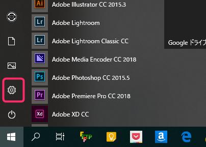 Windows 10 設定の開き方