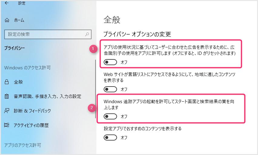 Windows 10 プライバシー「全般」の設定