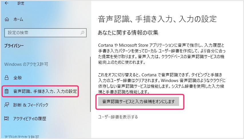 Windows 10 プライバシー「音声認識、手描き入力、入力の設定」