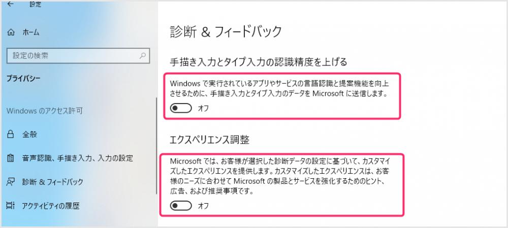 Windows 10 プライバシー「診断&フィードバック」の設定