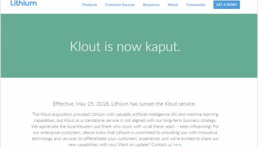 Kloutがサービス終了!それに伴いPtengineのインフルエンサープランの申し込みが停止