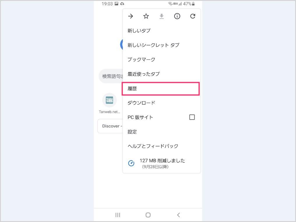 Android版 Chrome のキャッシュを削除する方法02
