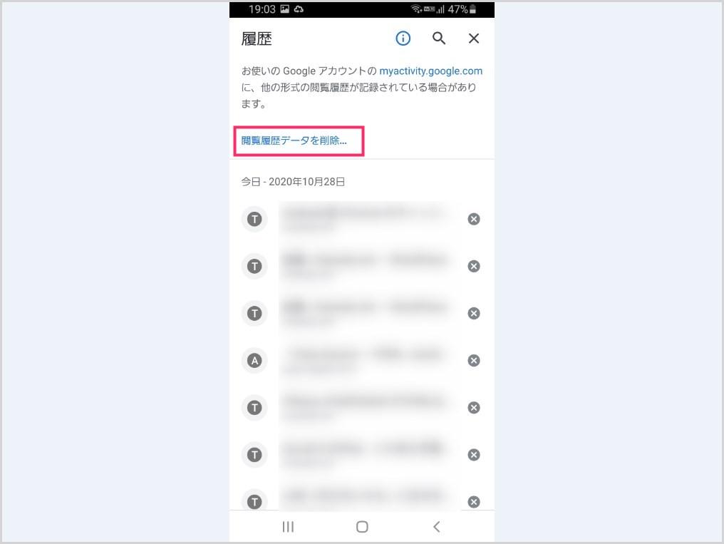 Android版 Chrome のキャッシュを削除する方法03