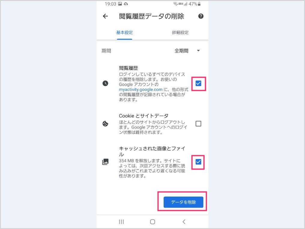 Android版 Chrome のキャッシュを削除する方法04