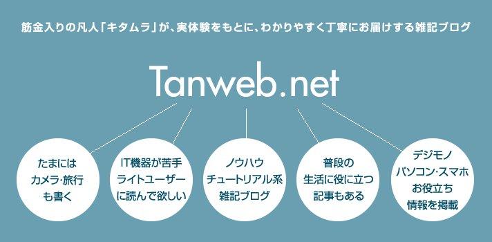 Tanweb.net のスタイル