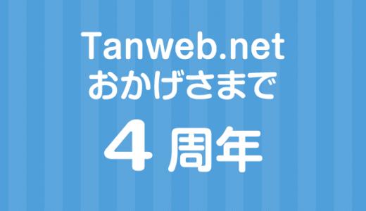 """ブログ Tanweb.net はお陰さまで """"4周年"""" ブログを本格的に始めたきっかけなどを紹介"""