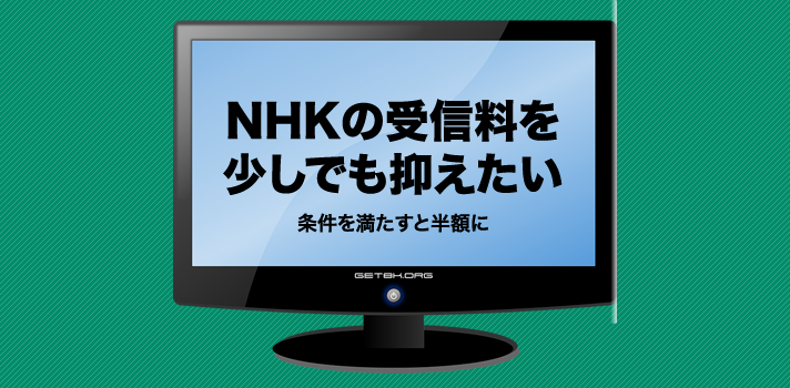 NHKの受信料を少しでも抑えたい