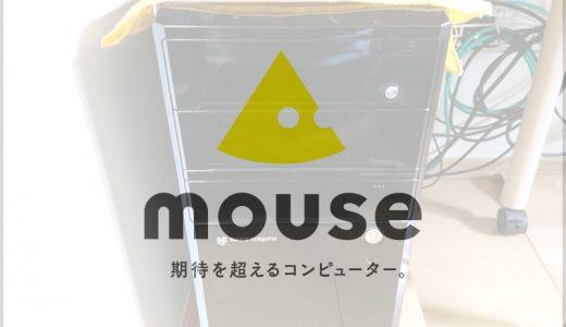 パソコン買い替えに「マウスコンピューター」をおすすめする理由と安く買う方法