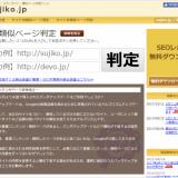 ウェブページが重複コンテンツかどうかを判定してくれる便利なサイト「sujiko.jp」