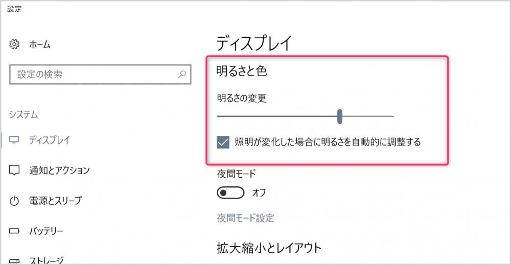 Windows 10 明るさの調節