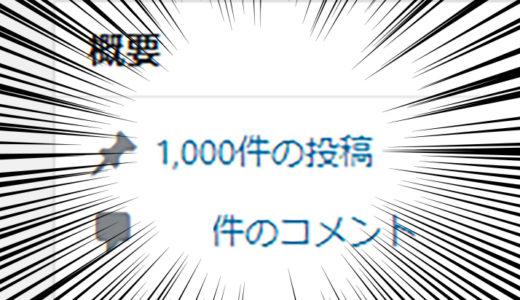 ブログ「1000記事」達成!ブログ運営のコツや小話をちょこっと書いたよっ