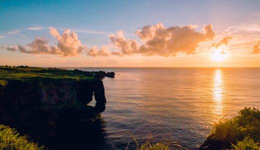 沖縄旅行のシメ「万座毛から沈む美しい夕日とそのロケーション」は絶景なり
