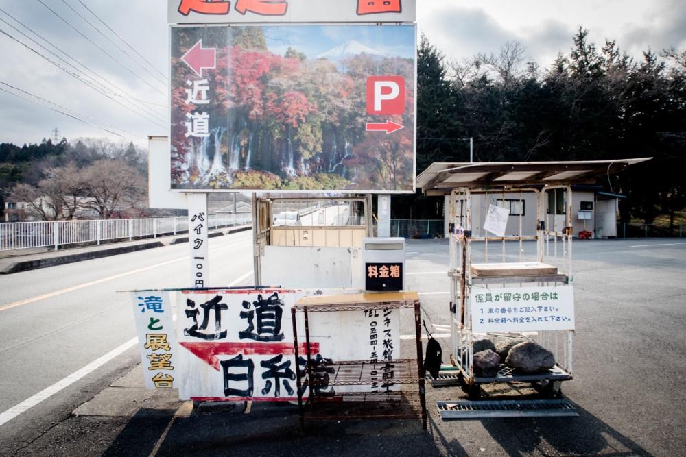 白糸の滝、無人駐車場