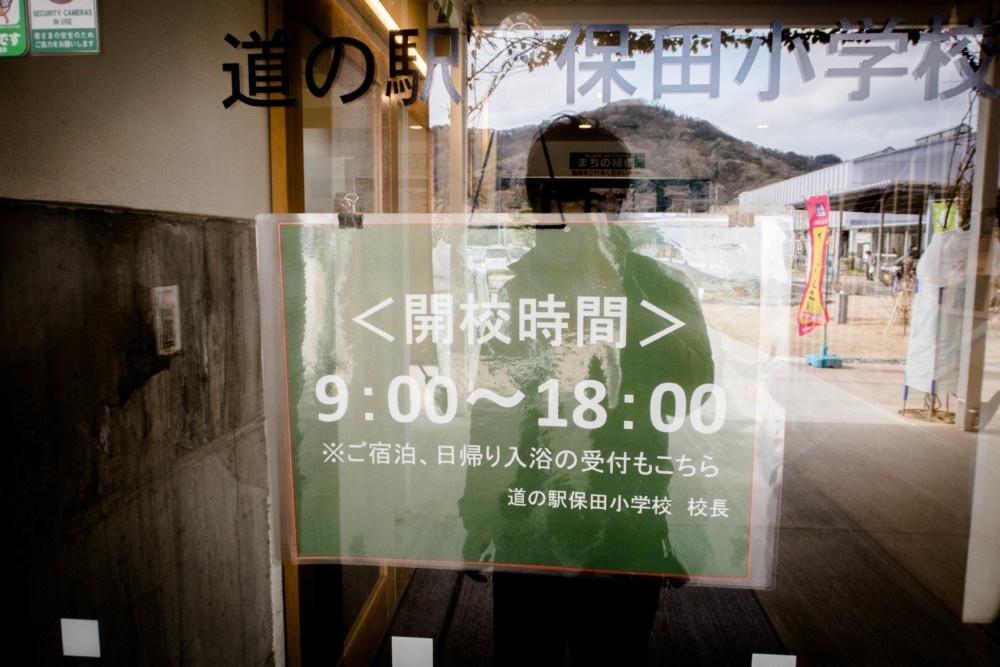 道の駅 保田小学校開校時間(営業時間)