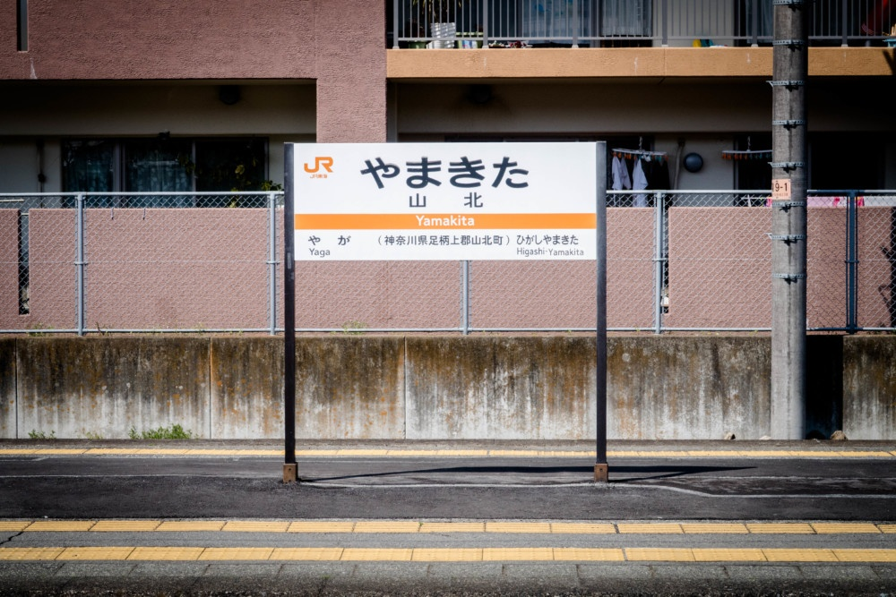 JR御殿場線「山北駅」
