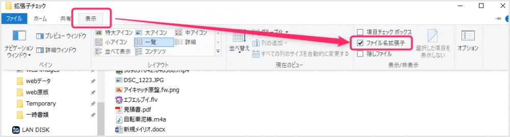 Windows 10 拡張子を表示させる