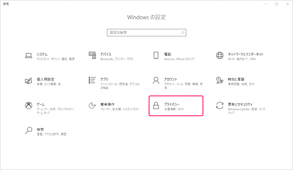Windows 10 プライバシー設定