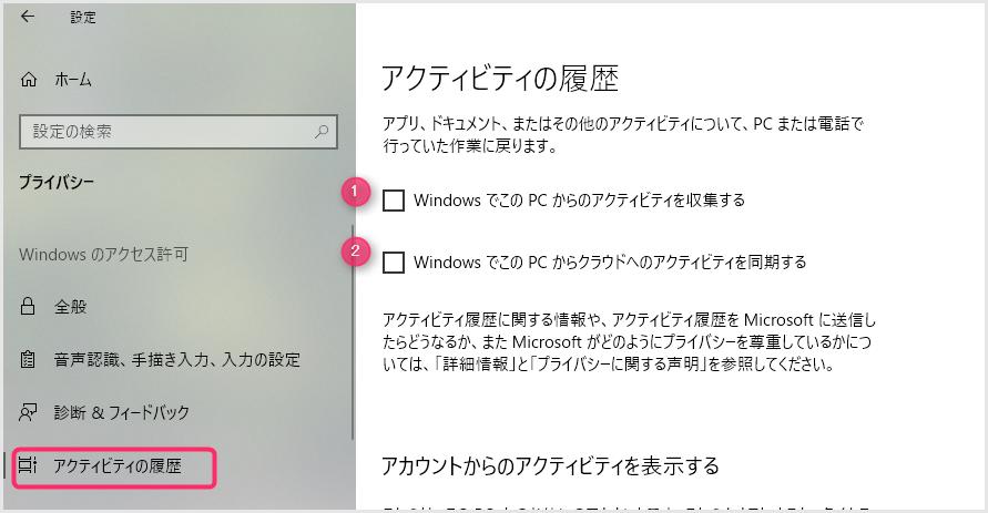 Windows 10 タイムラインを無効にして停止する