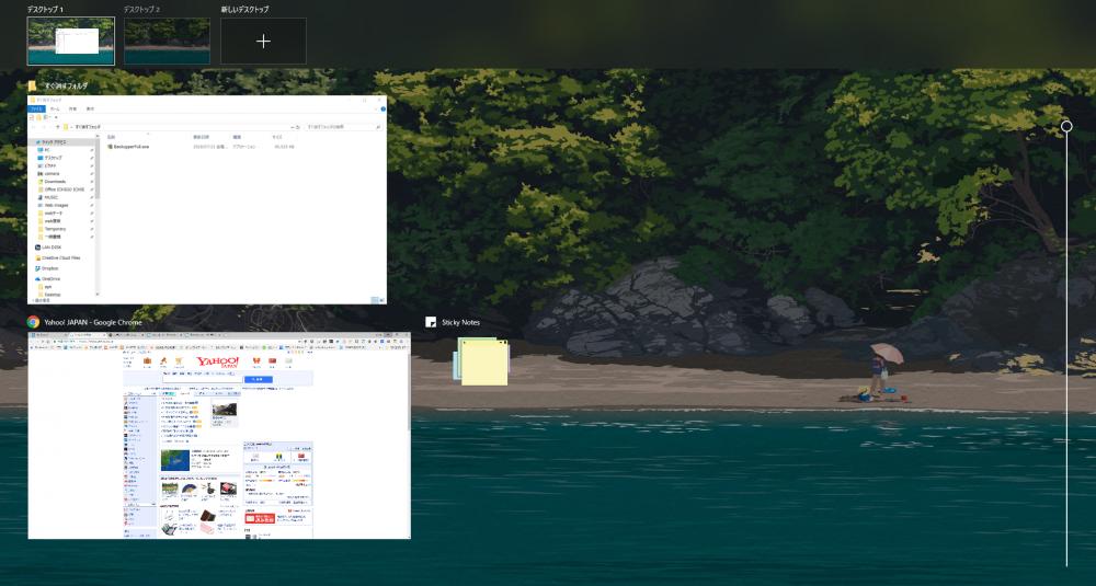 Windows 10 タイムラインを無効にして停止したあとのタスクビュー
