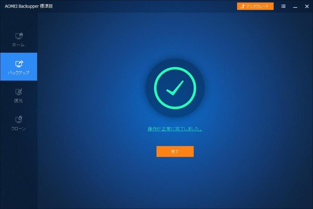 AOMEIBackupper で OS まるごとバックアップ