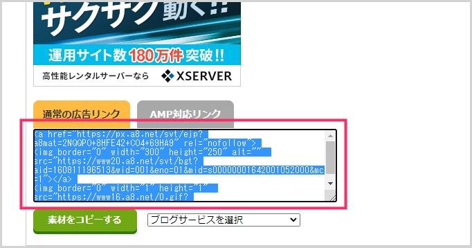 アフィリエイト広告リンクコードも簡単に挿入できます01